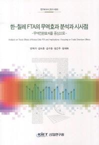 한 칠레 FTA의 무역효과 분석과 시사점