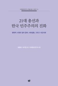21대 총선과 한국 민주주의의 진화