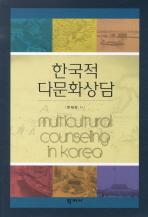 한국적 다문화상담