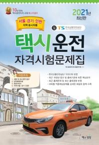 택시운전자격시험 문제집(서울·경기·인천지역 응시자용)(2021)