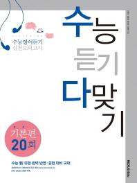 수능 듣기 다 맞기: 기본편 20회(2013)