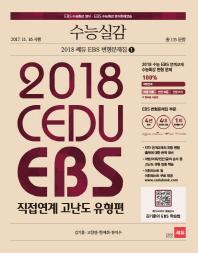 수능실감 쎄듀 EBS 변형문제집. 1: 직접연계 고난도 유형편(2018)