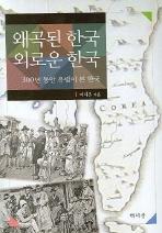 왜곡된 한국 외로운 한국