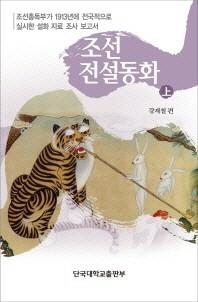조선전설동화(상)