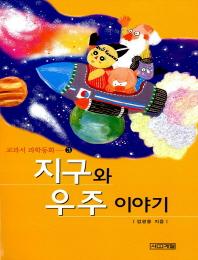 지구와 우주이야기(교과서과학동화 3)