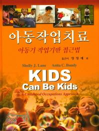 아동작업치료