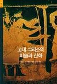 고대 그리스의 미술과 신화(시공아트 1)