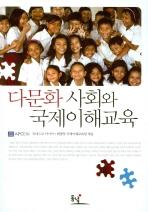 다문화 사회와 국제이해교육