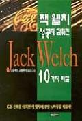 잭 웰치 성공에 감춰진 10가지 비밀