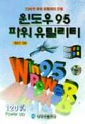 윈도우 95 파워 유틸리티(S/W포함)