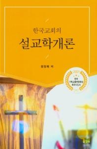 한국교회의 설교학개론