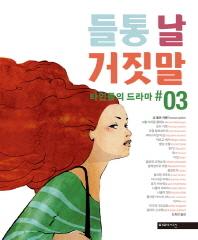 들통 날 거짓말: 타인들의 드라마 3