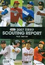 프로야구 스카우팅 리포트(2007)