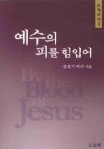 예수의 피를 힘입어