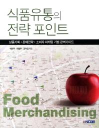 식품유통의 전략 포인트