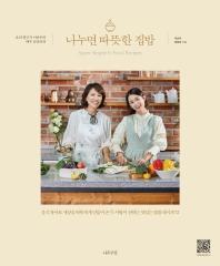 요리 연구가 이난우와 배우 남보라의 나누면 따뜻한 집밥