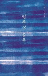 압록강 블루