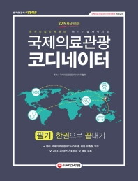 국제의료관광 코디네이터 필기 한권으로 끝내기(2019)
