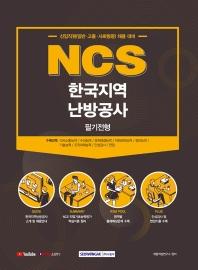 NCS 한국지역난방공사 필기전형