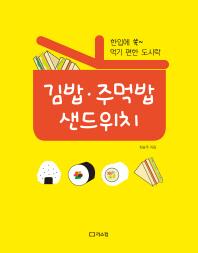김밥 주먹밥 샌드위치