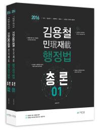 김용철 민재 행정법 총론 세트(2016)