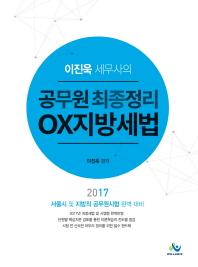 이진욱 세무사의 공무원 최종정리 OX 지방세법(2017)