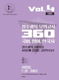 국어, 영어, 한국사 필수과목 모의고사 360 Vol. 4(2월호)(2020)