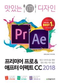 맛있는 디자인 프리미어 프로&애프터 이펙트 CC(2018)