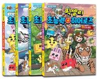 잠뜰TV 픽셀리 초능력 히어로즈 세트(1-4권)