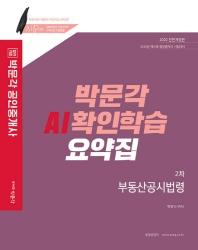 합격기준 박문각 부동산공시법령 박문각 AI확인학습 요약집(공인중개사 2차)(2020)