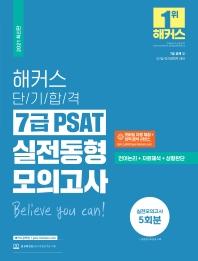 해커스 단기합격 7급 PSAT 실전동형모의고사(언어논리+자료해석+상황판단)(2021)