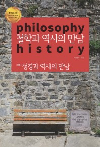 철학과 역사의 만남