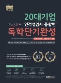 렛유인 20대기업 인적성검사 통합편 독학단기완성(2020)