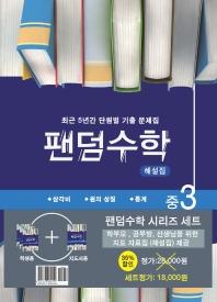팬덤수학 중학 3-2 세트