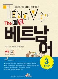 The 바른 베트남어 Step. 3