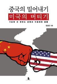 중국의 밀어내기 미국의 버티기