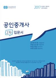 공인중개사 2차 입문서(2017)