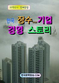 한국 장수(長壽) 기업경영 스토리