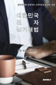 대한민국 전자상거래 등에서의 소비자보호에 관한 법률 :  교양 법령집 시리즈