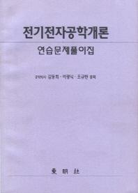 전기전자공학개론 연습문제풀이집(김동희 외)
