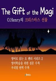 The Gift of the Magi(O. Henry의 크리스마스 선물)