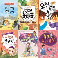[형설아이] 형설아이 창작동화 시리즈 / 유아동화책 (전6권)