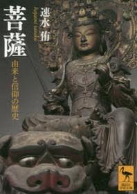 菩薩 由來と信仰の歷史