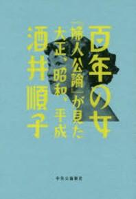 百年の女 「婦人公論」が見た大正,昭和,平成
