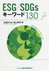 ESG/SDGSキ-ワ-ド130