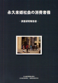 永久未婚社會の消費者像 調査硏究報告書