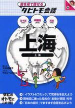 上海 中國語(普通語.上海語)+日本語英語
