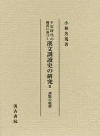 平安時代の佛書に基づく漢文訓讀史の硏究 2