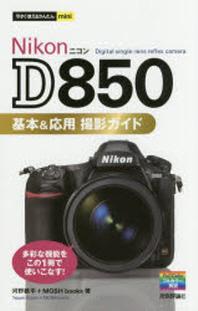 NIKOND850基本&應用撮影ガイド