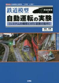 """鐵道模型自動運轉の實驗 システムの構想とATS裝置の製作 鐵道模型の疑問を""""工學的""""に探求!"""